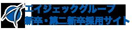 エイジェック新卒採用サイト2021