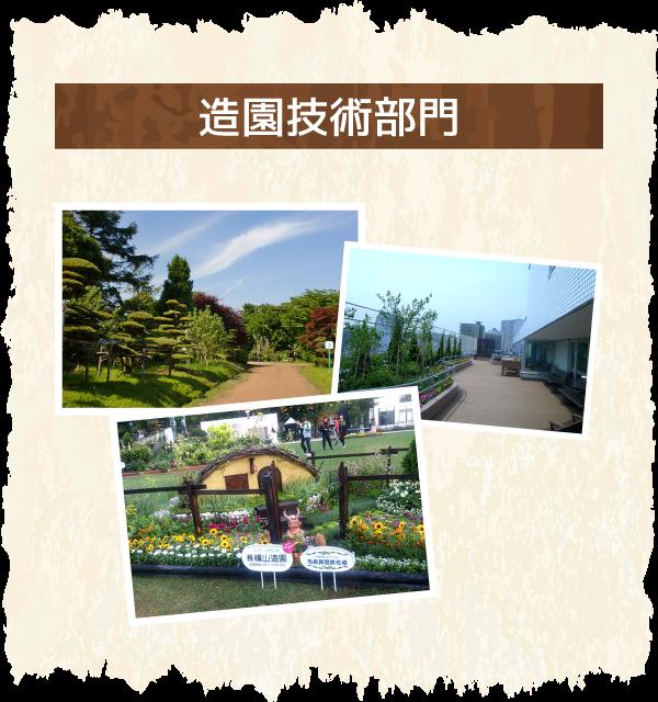 株式会社横山造園