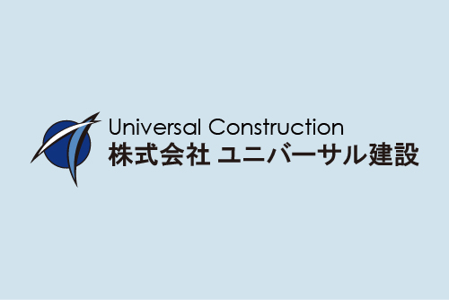 ユニバーサル建設