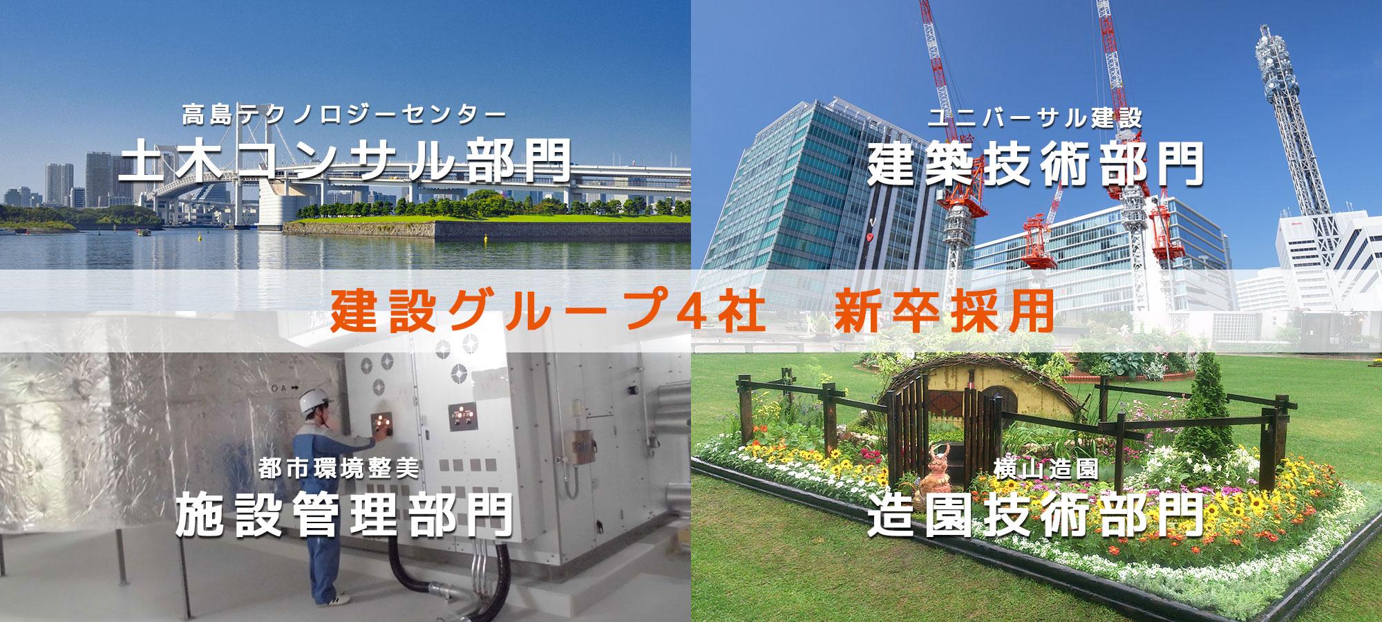 建設グループ4社新卒採用