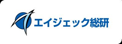 株式会社エイジェック総研