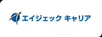 株式会社エイジェックキャリア