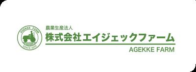 農業生産法人株式会社エイジェックファーム