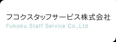 フコクスタッフサービス株式会社