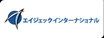 株式会社エイジェックインターナショナル