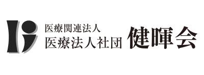 医療関連法人医療法人社団健暉会