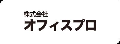 株式会社オフィスプロ