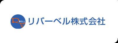 リバーベル株式会社