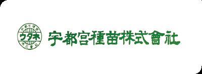 宇都宮種苗株式会社