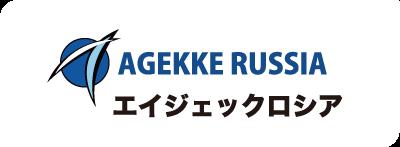 株式会社エイジェック・ロシア